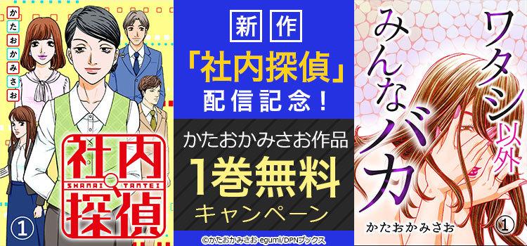 新作「社内探偵」配信記念!かたおかみさお作品1巻無料キャンペーン