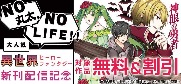 NO 丸太, NO LIFE!!大人気異世界ヒーローファンタジー新刊配信記念