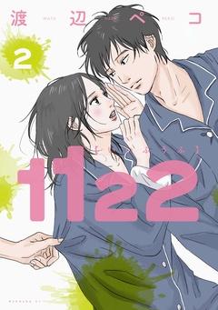1122 漫画 2巻 無料