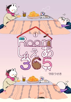 Roomしぇあ365 1巻