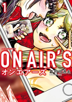 ON AIR'S 1巻