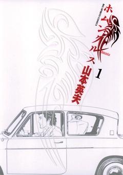 ホムンクルス(1)【期間限定 無料お試し版】