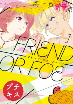 FRIEND OR FOE プチキス