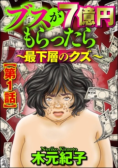 ブスが7億円もらったら~最下層のクズ~(分冊版)