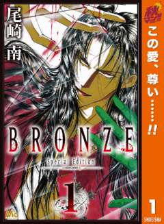 BRONZE -Special Edition-【期間限定無料】