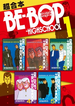 BE-BOP-HIGHSCHOOL 超合本版