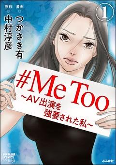 #MeToo~AV出演を強要された私~(分冊版)