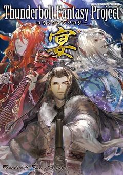 Thunderbolt Fantasy Project コミックアンソロジー宴
