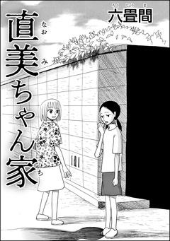 直美ちゃん家(単話版)