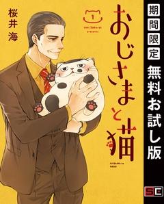 おじさまと猫【期間限定 無料お試し版】