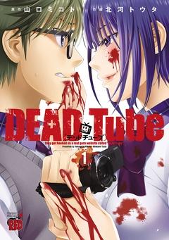 【期間限定 無料お試し版】DEAD Tube ~デッドチューブ~